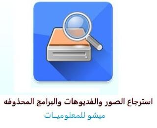 استرجاع الصور والفديوهات والبرامج المحذوفه AnyRecover