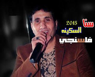 كلمات اغنية احمد شيبة الجديدة سنا السكينة