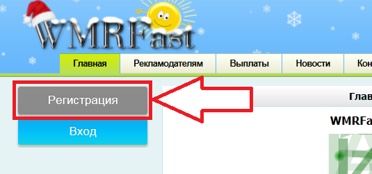 wmrfast.com отзывы