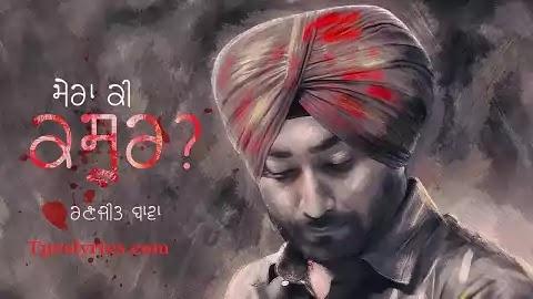 Mera Ki Kasoor Lyrics in Punjabi Font | Ranjit Bawa, Bir Singh | Gurmoh