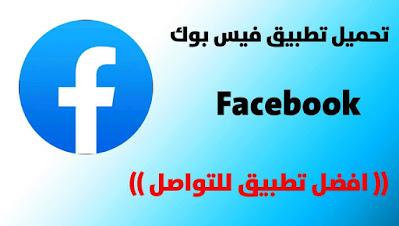 تحميل تطبيق فيس بوك Facebook اخر اصدار جديد ( الأفضل للتواصل)