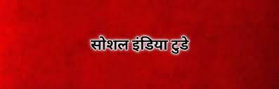 Social India Today