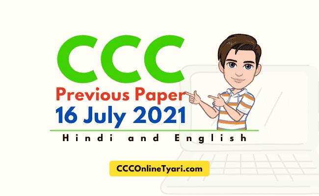Ccc Exam Paper Set In Hindi, Ccc Exam Paper Solved 16 July 2021, Ccc Exam Paper In Hindi With Answer, ccc previous paper, ccc last exam question paper, today ccc exam paper, aaj ka ccc paper, ccc online tyari.com, ccc online tyari site, ccconlinetyari,