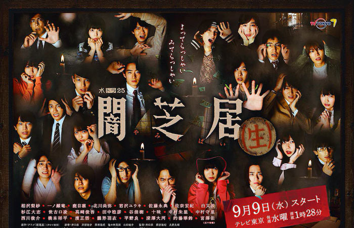 Yamishibai Iki live-action - poster