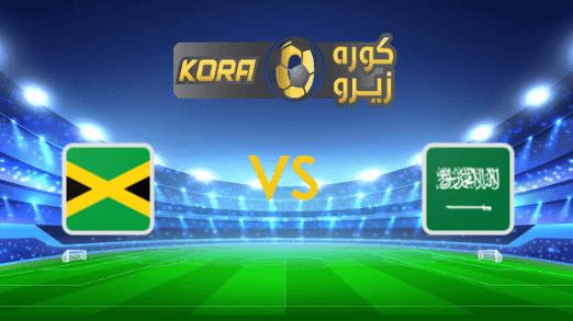 مشاهدة مباراة السعودية وجامايكا بث مباشر اليوم 17-11-2020 مباراة ودية
