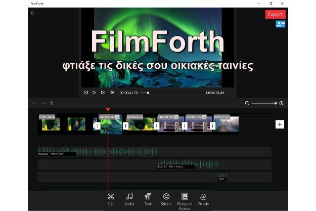 FilmForth - Δωρεάν λογισμικό για να κάνεις εύκολα μοντάζ