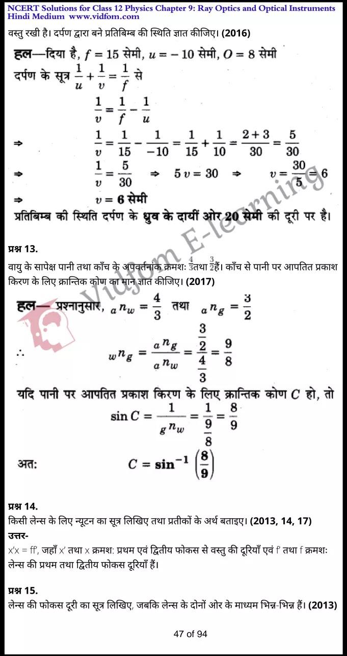 class 12 physics chapter 9 light hindi medium 47