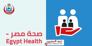شعار تطبيق صحة مصر