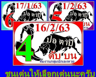 Thailand Lottery Exclusive 3up Pair Facebook Timeline 16 February 2020