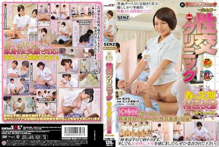 SDDE-351 | 中文字幕 – 性交診所 春天的定期精液檢查30發 「讓我們診所的美人護士來幫忙」