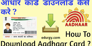 HOW TO DOWNLOAD E-ADHAR FROM OFFICIAL WEBSITE https://uidai.gov.in/
