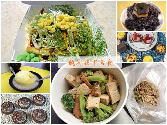 饒河夜市素食~台北松山區夜市素食