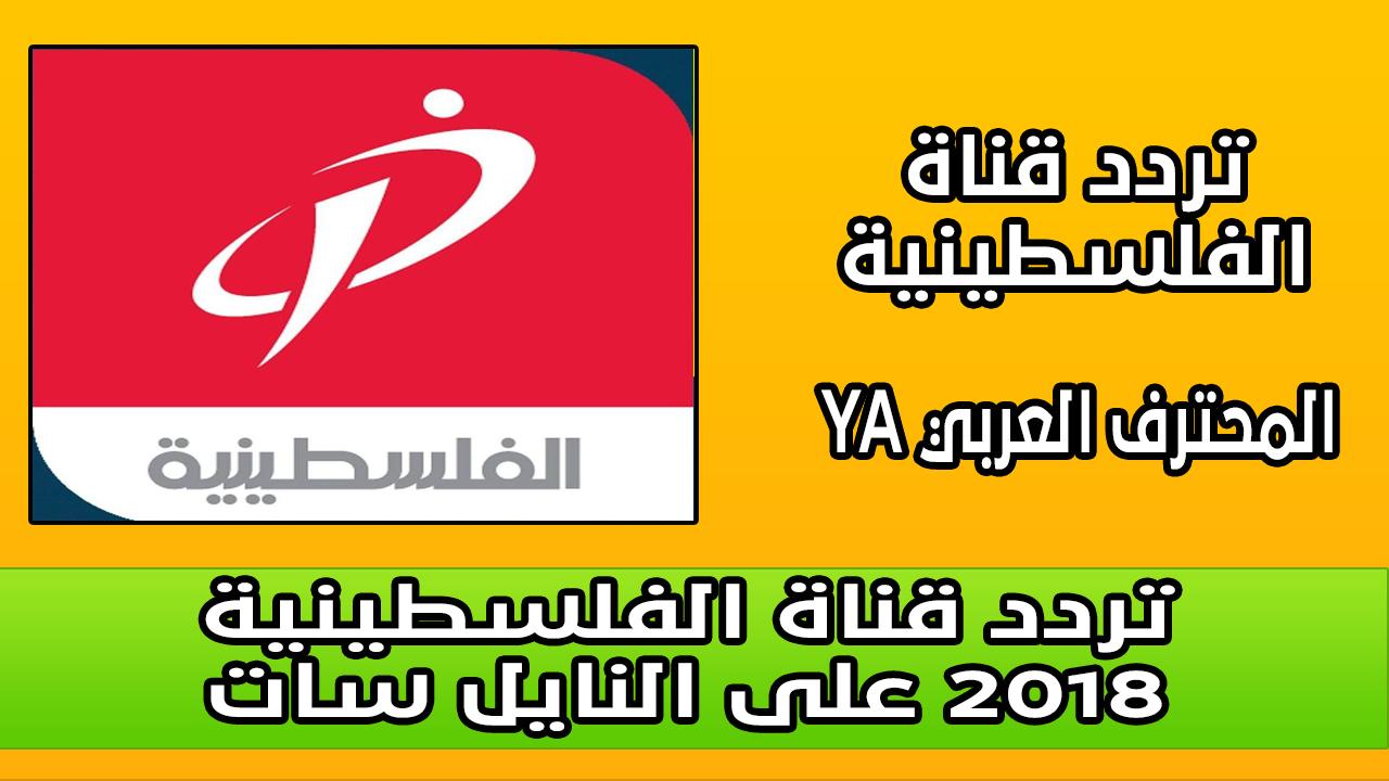 تردد قناة الفلسطينية 2018 على النايل سات ALFALSTINIAH TV