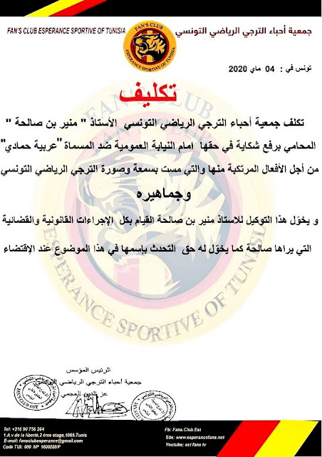جمعية أحباء الترجي الرياضي تكلف منير بن صالحة بمقاضاة عربية حمادي