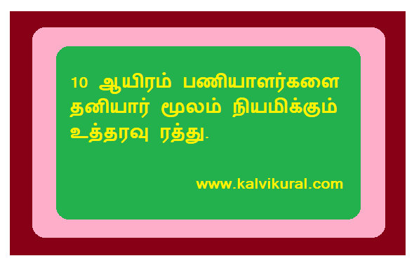 Cancellation of order to hire 10 thousand employees through private.kalvikural