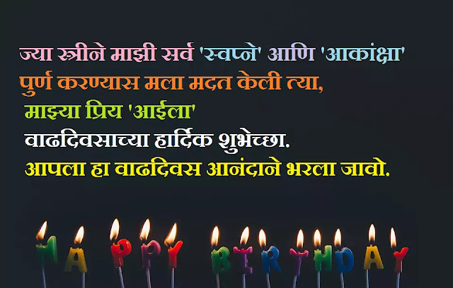 birthday wishes in marathi for mother images