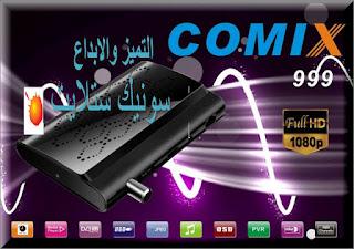 احدث ملف قنوات COMIX 999 hd mini