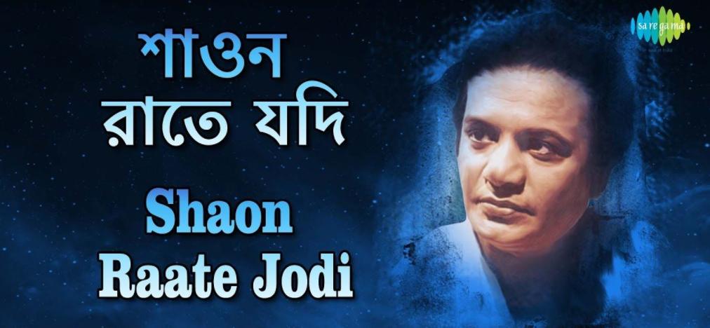 Shaon Raate Jodi Lyrics ( শাওন রাতে যদি ) - Nazrul Geeti