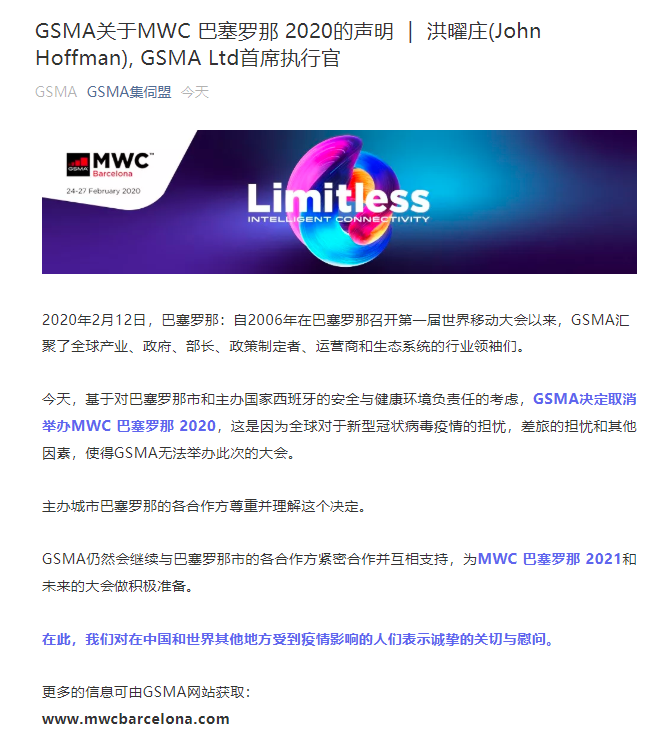 MWC cancelled for the first time in 33 years! Huawei Xiaomi and others suffered heavy losses on the
