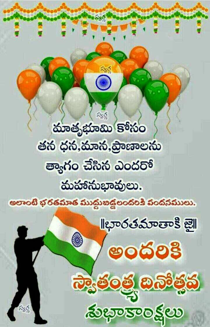 Happy Independence Day wishes images in Telugu