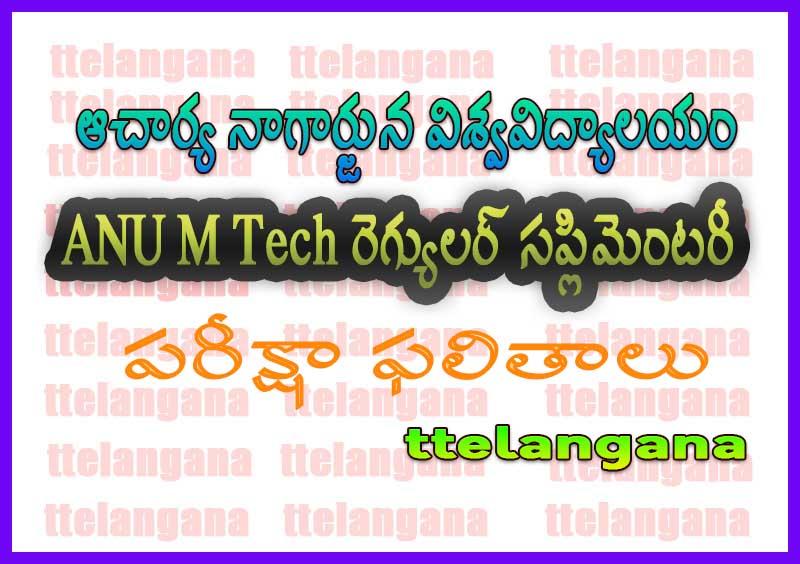 ఆచార్య నాగార్జున విశ్వవిద్యాలయం ANU M.Tech రెగ్యులర్ సప్లిమెంటరీ పరీక్షా ఫలితాలుAcharya Nagarjuna University ANU M.Tech Regular Supply Exam Results