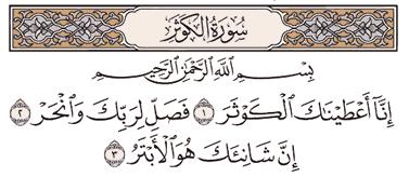 Tafsir Surat Al-Kautsar Ayat 1, 2, 3