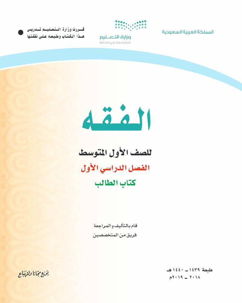 حل كتاب الفقه اول متوسط الفصل الاول موقع حلول التعليمي