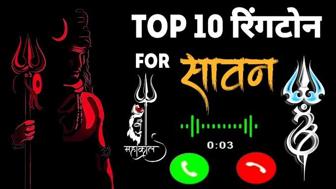 Sawan top 10 ringtone download