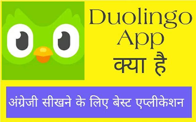 Duolingo क्या है इसका उपयोग कैसे करें