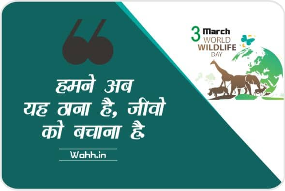 World Wildlife Day  Thoughts Hindi