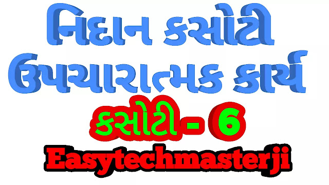 UPCHARATMAK KARYA KASOTI 6 STD 2 GANIT ANE GUJARATI,STD-2 UPCHARATMAK KARYA KASOTI 10-GUJARATI ANE GANIT,ekam kasoti,samayik mulyankan kasoti,second sem samayik kasoti 201920,akam kasoti,akam kasoti mark,ekam kasoti mark,ekam kasoti science,ekam kasoti solution,ekam kasoti marks online,ekam kasoti mark analysis,akam kasoti na mark ne enrty online,ekam kasoti online marks entry with mobile,ekam kasoti | online marks entry new link | ssa gujarat |,paper solution,pragna upcharatmak karya,upcharatmak,upcharatmak shikshan,upcharatmak shikshan 201,upcharatmak shiksha in hindi,nidanatmak and upcharatmk shikshan,gujarati fakara,mission vidhya,gujarati mulaxaro,gujarati vakyo,nidanatmak parikshan,gujarat primary education,padatana,gujarat primary school,pa da ta na,gujrati vocabulary,gujarati vachan sahiitya,bhikhubhai ambaliya,gujarati vachanmala,nidanatmak shikshan,gujarati vachan