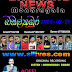 BREAKING NEWS 1ST SHOW LIVE IN BADALKUBURA 2020-02-29
