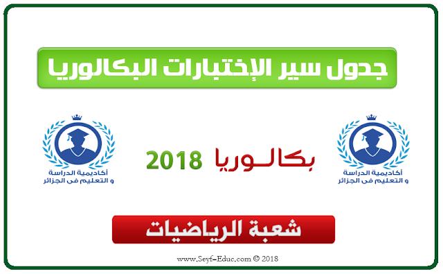 جدول سير اختبارات بكالوريا 2018 شعبة رياضيات