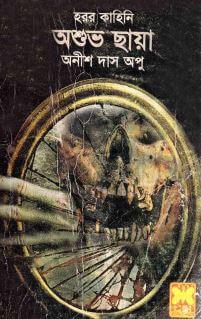 Sunan Abu Dawud Bangla Pdf