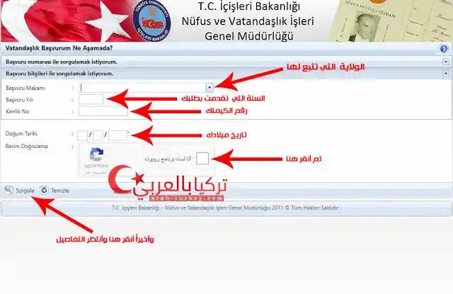 كيفية معرفة حالة ملفك للحصول على الجنسية التركية واين وصل مفلك