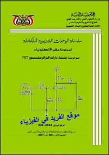 كتاب بناء دوائر ترانزستور تأثير المجال FET pdf، أنواع ترانزستور تأثير المجال، دوائر التكبير في الترانزستور، دائرة مقطع، دائرة محدد، بناء دائرة منظم جهد باستخدام ترانزستور تأثير المجال، دوائر إلكترونية الترانزستور pdf