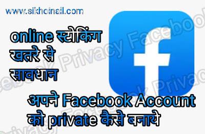 अपने Facebook Account की Privacy update कैसे करें, अपने Account की privacy Settings बदलें