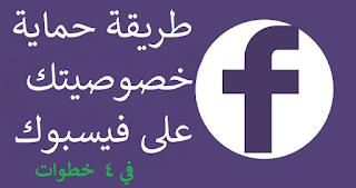 كيف تحمي خصوصيتك علي فيس بوك في أربع خطوات