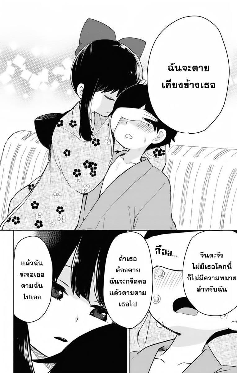Shouwa Otome Otogibanashi - หน้า 38