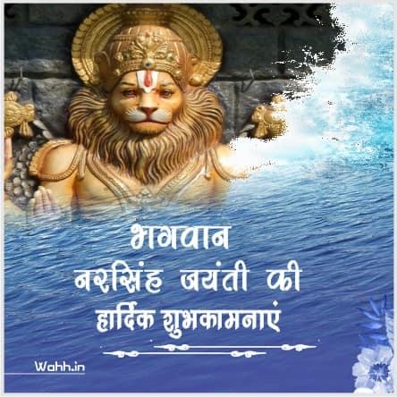 Narsingh Jayanti Wishes