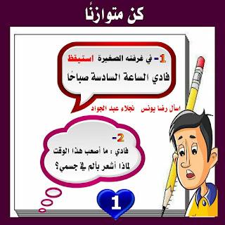 مذكرة شرح درس كن متوازنا للصف الثاني الابتدائي الترم الاول للاستاذة نجلاء عبد الجواد