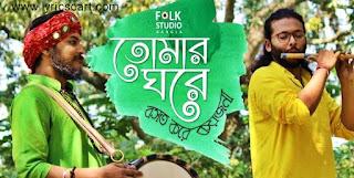 Tomar Ghore Bosot Kore (তোমার ঘরে বসত করে) Lyrics in  Bengali-Folk Song