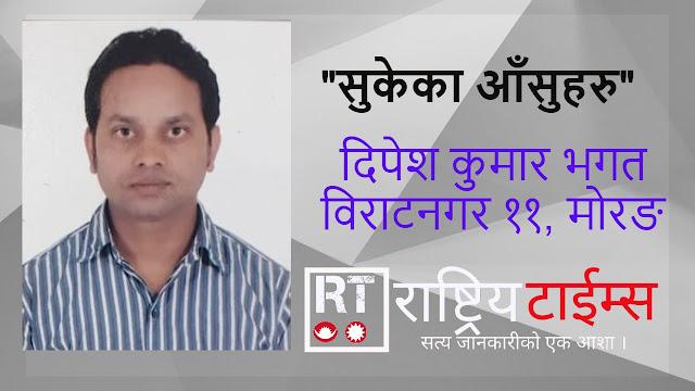 Dipesh Kumar-Bhagat