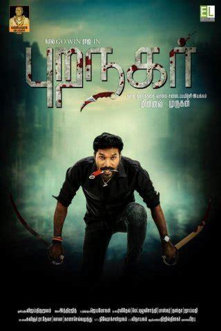 Download Puranagar (2020) Tamil Full Movie | Kamal Govindraj, Ashwini Chandra Sekhar