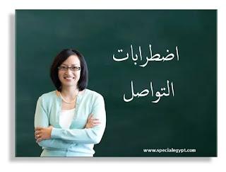 قائمة المعلم للكشف عن اضطرابات التواصل