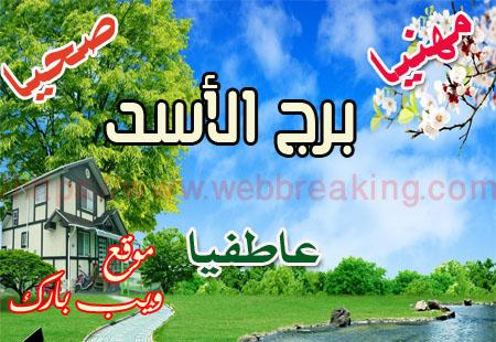 برج الأسد اليوم الأربعاء 18/11/2020 مهنيا | صحيا | عاطفيا