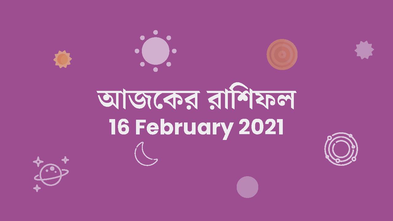 Ajker Rashifal Bengali 16 February