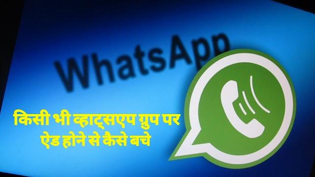 इस व्हाट्सएप्प फीचर से किसी भी व्हाट्सएप्प ग्रुप पर ऐड होने से बच सकते है! जानिए क्या है फीचर