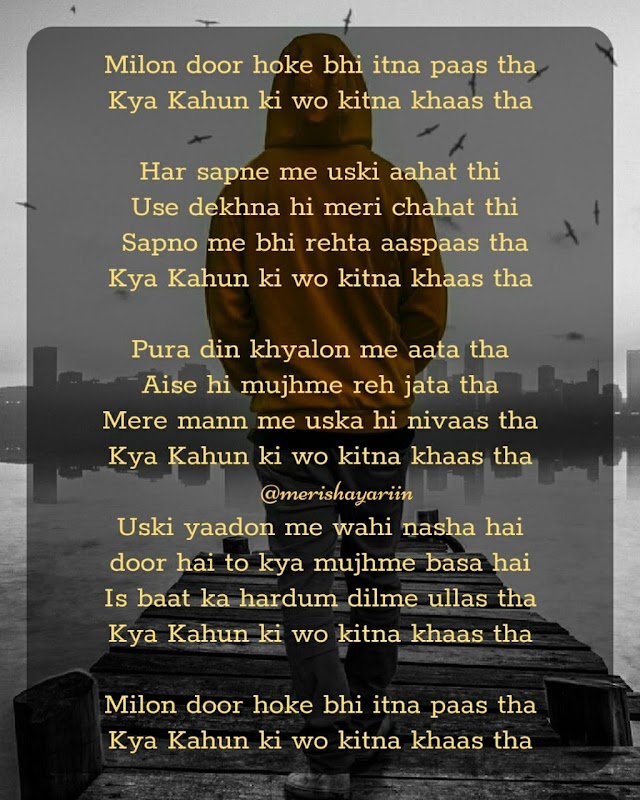 Milon door hoke bhi itna paas tha - Love Shayari