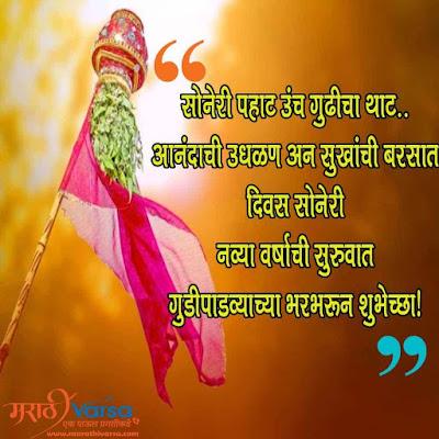 Gudi Padwa messages in Marathi